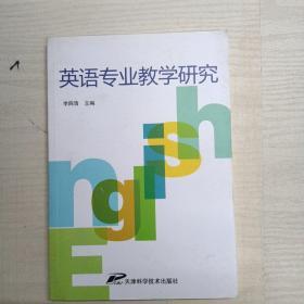 英语专业教学研究