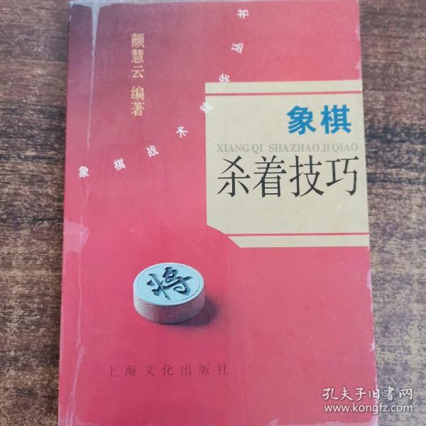 象棋兵法书系:象棋杀着技巧