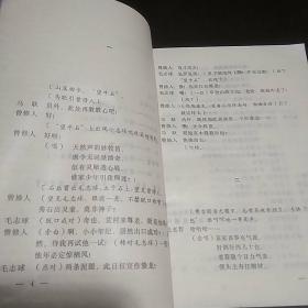 南国戏剧丛书:《蛮女招亲》(含汉剧《义子登科》、粤剧《蛮女招亲》、潮剧《丁日昌》、粤剧《顺治与董鄂妃》、悲喜剧《带泪的恋歌》、潮剧《月儿几时圆》)