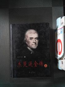 杰斐逊全传·上