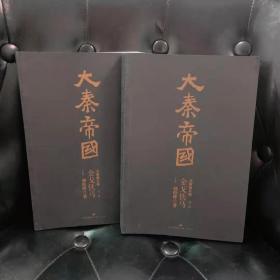 大秦帝国 第三部金戈铁马 (上下卷)合售 孙皓晖 全新修订版