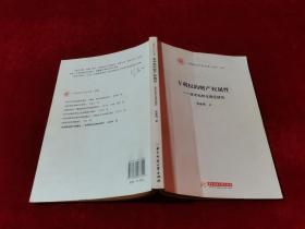 专利权的财产权属性:技术私权化路径研究