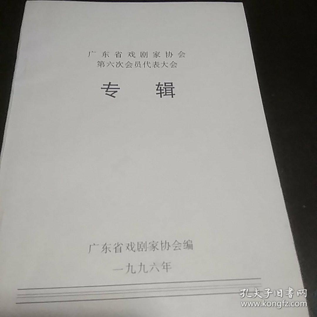 广东省戏剧家协会第六次会员代表大会专辑