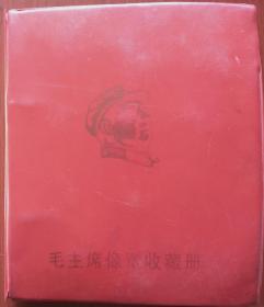 毛主席像章收藏册(全套共120枚)