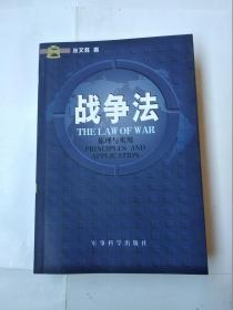 战争法原理与实用(2003年一版一印)