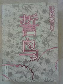 作者签名赠书本《誓鸟》2006年11月 一版一印
