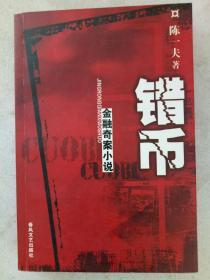 作者签名赠书本《错币》金融奇案小说2006年1月 一版一印