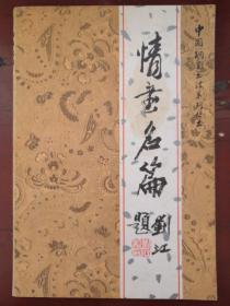 情书名篇:中国钢笔书法系列丛书