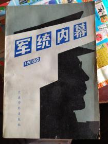 军统内幕:本书作者沈醉亲历、亲见、亲闻,叙述了旧中国国民党军事委员会调查统计局——中国现代史上最攻名的特务组织的创建发展过程,对该组织的历史沿革,森严的内部纪律,惨无人道的各种刑法及参与中国现代史上几次著名的暗杀、绑架的具体情况作了披露。杨虎城被杀的经过。张学良被囚禁的情况。李公朴、闻一多被暗杀记……。可为影视剧:谍战剧,抗战剧等编剧作家提供有力的素材。
