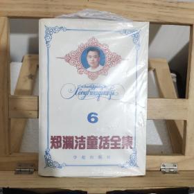 郑渊洁童话全集