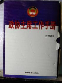 政协主席工作手册(全书三卷)合售