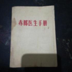 A  赤脚医生手册