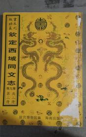 钦定西域同文志(第二册)(故宫珍本集刊)