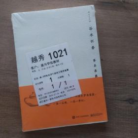 谷水怀香:茶具茶器(全新未拆封)
