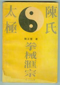 作者武术大家陈正雷签赠中国普洱茶第一人邓时海《陈氏太极拳械汇宗》(二)