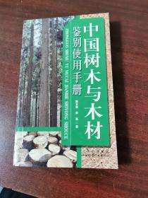 中国树木与木材鉴别使用手册(全彩)