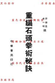 【复印件】重编石头拳术秘诀-郭粹亚 金一明-民国中华书局刊本