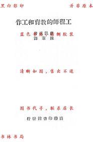 【复印件】工程师的教育和工作-萨凯忒-民国商务印书馆刊本
