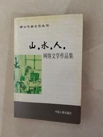 密云生态文艺丛书: 山·水·人网络文学作品集