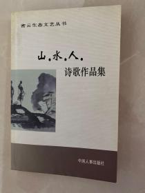 密云生态文艺丛书: 山·水·人诗歌作品集