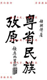 【复印件】粤省民族考原-钟独佛 钟用和-民国卷密精庐刊本