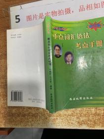 专接本英语考试必备重点词汇语法考点手册