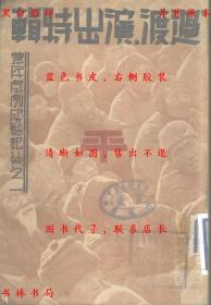 【复印件】过渡演出特辑-中华平民教育促进会-民国中华平民教育促进会刊本
