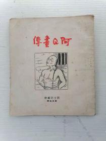 非常罕见的一九五0年山东省著名画家郭士奇编绘大开本连环画《阿Q画传》。该书由著名漫画家丰子恺先生书法题书名。由著名画家徐悲鸿先生书法作序。
