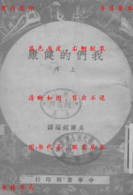 【复印件】我们的健康-吴廉铭-民国中华书局刊本