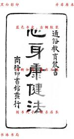 【复印件】心身康健法-邹德谨 蒋正陆-民国商务印书馆刊本