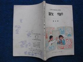 全日制十年制学校小学课本(试用本)   数学  第五册(78年1版81年4印)