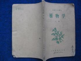 初级中学课本  植物学  下册(57年1版1印)