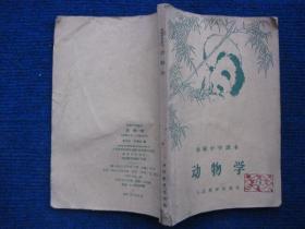 初级中学课本   动物学(58年1版1印)