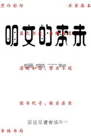 【复印件】未来的文明-应格莱-民国青年协会书局刊本