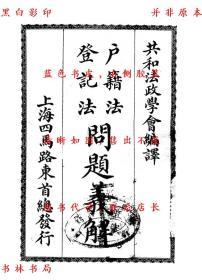 【复印件】户籍法登记法问题义解-日本普文学会-民国共和法政学会编译部刊本