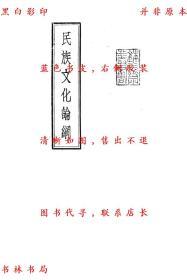 【复印件】民族文化论纲-苏渊雷-民国黄中出版社刊本