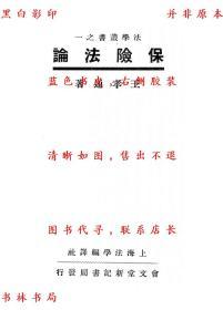 【复印件】保险法论-王孝通-民国法学编译社刊本