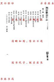 【复印件】刑法总论-江镇三-民国上海法政学院刊本