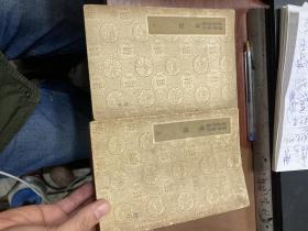 广韵(全两册,民国商务影印版)