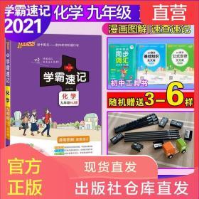pass绿卡图书2021新版学霸速记化学九年级沪教版初三速查速记