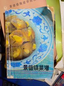 景德镇菜谱(附勘误表)