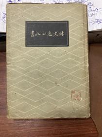 林文忠公政书(民国初版,有蛀)