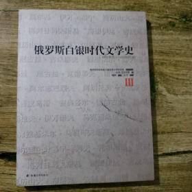 俄罗斯白银时代文学史(3)