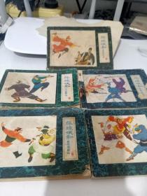 萍踪侠影连环画6本,缺第5