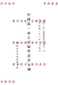 【复印件】中国第一水工试验所设计大纲-李赋都-民国中国第一水工试验所董事会刊本