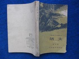 高级中学课本   语文   第五册(60年1版62年太原1印勾画少)