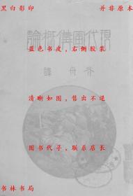 【复印件】现代军备概论-芥舟-民国他山译学社刊本