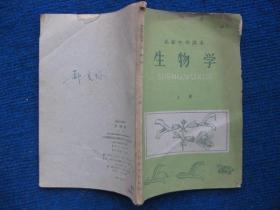 高级中学课本    生物学  上册(58年1版60年1印)