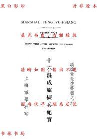 【复印件】十六混成旅练兵纪-军学社-民国军学社刊本