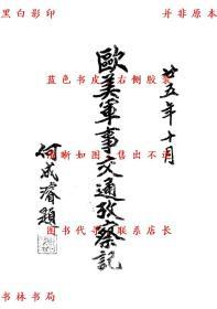 【复印件】欧美军事交通考察记-蒋锄欧-民国中华书局刊本